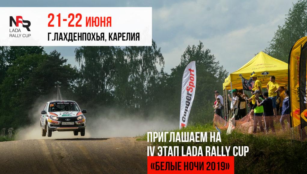 Приглашаем на IV этап LADA Rally Cup «Ралли Белые Ночи»!
